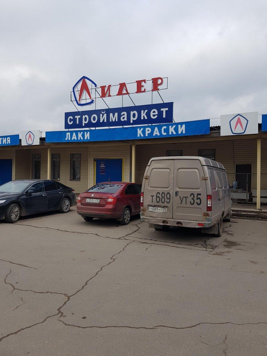 Магазин Лидер Вологда Режим Работы